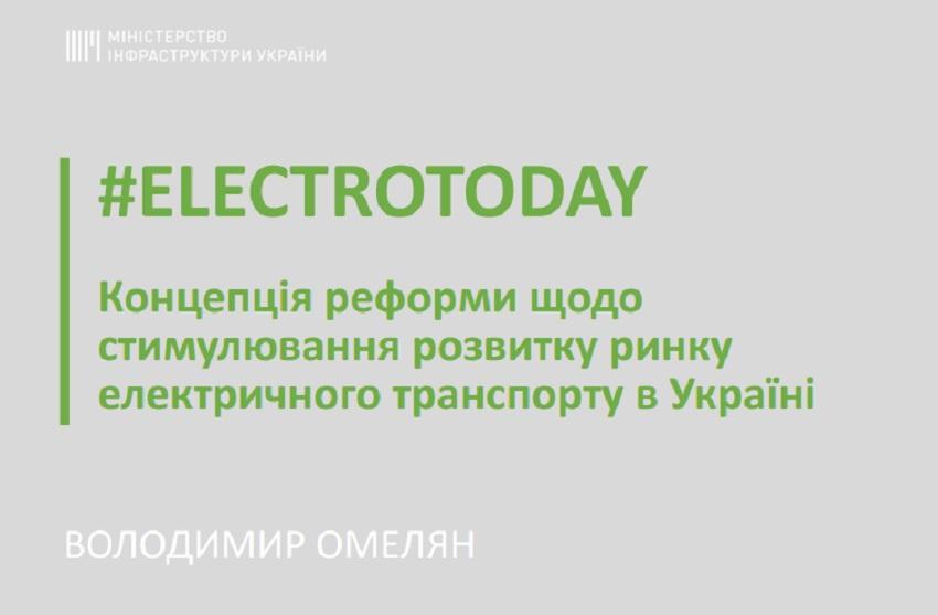 Уряд розробив програму зниження цін на електромобілі