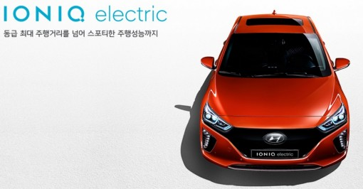Hyundai Ioniq - 170 км