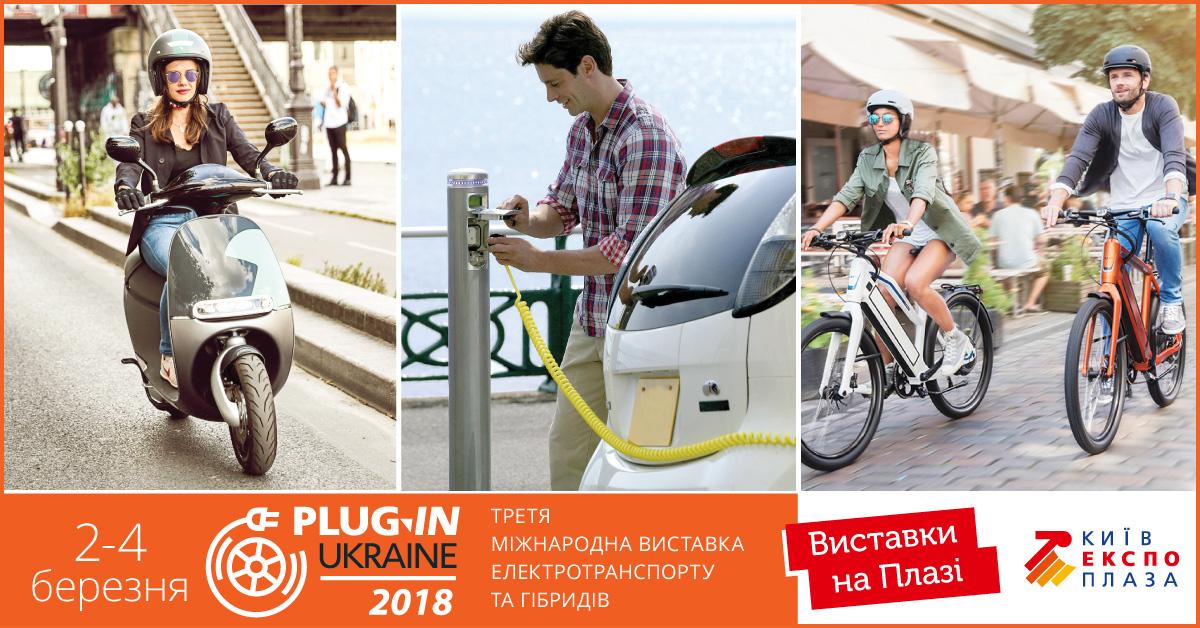 PLUG-IN UKRAINE: Переходь на електротранспорт! Підключайся до «зеленої» України!