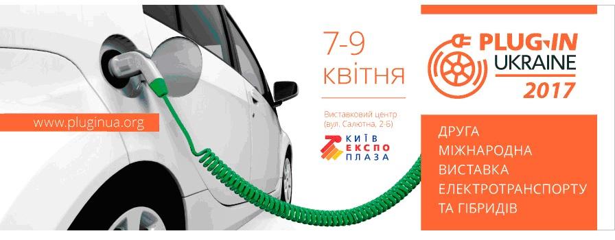 Екологічному транспорту в Україні — бути!