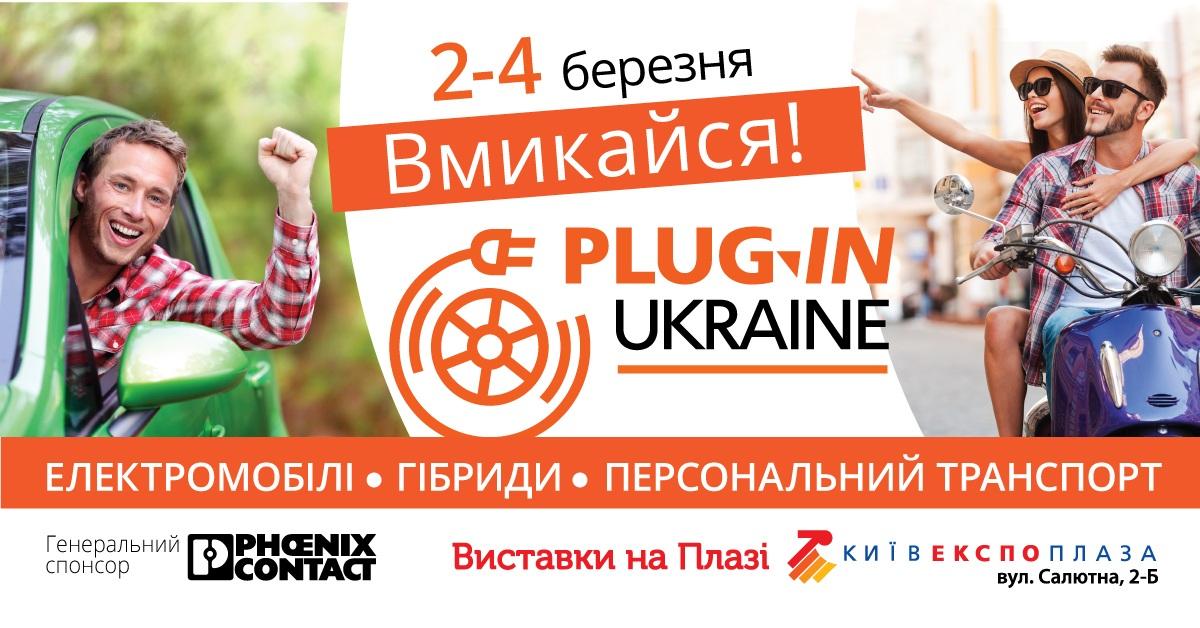 Виставка PLUG-IN UKRAINE 2018 представить електромобілі, актуальні для України